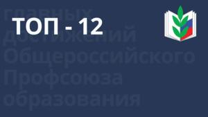 Топ-12 главных достижений